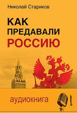 Купить Как предавали Россию (+ аудиодиск)