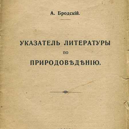Купить А. Бродский Указатель литературы по природоведению