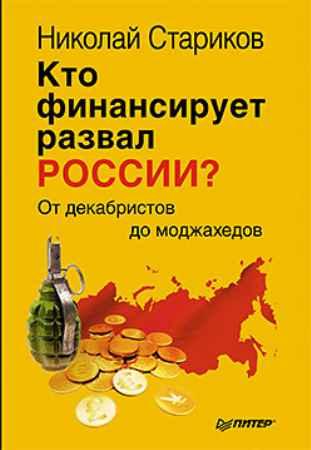 Купить Кто финансирует развал России? От декабристов до моджахедов