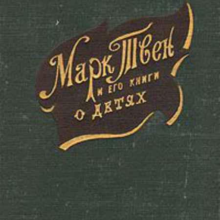 Купить А. Ромм Марк Твен и его книги о детях