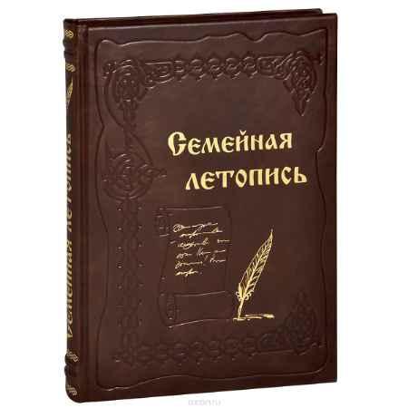 Купить Семейная летопись (подарочное издание)