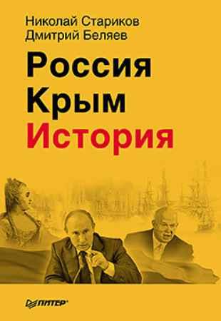 Купить Россия. Крым. История