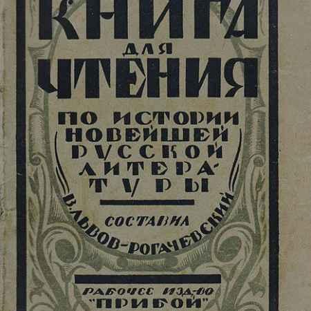 Купить Книга для чтения по истории новейшей русской литературы. Рабоче-крестьянское творчество за 30 лет