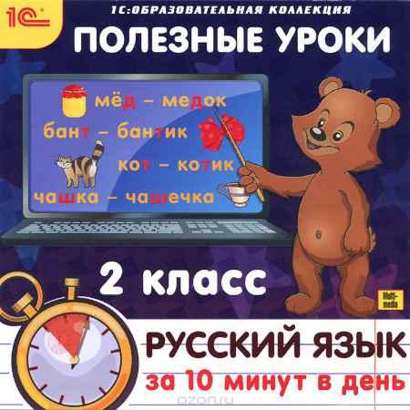 Купить Полезные уроки. Русский язык за 10 минут в день. 2 класс