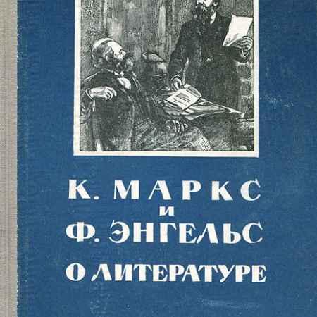 Купить К. Маркс, Ф. Энгельс О литературе