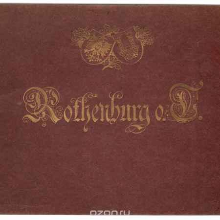 Купить Ротенбург-на-Таубере. Альбом видов