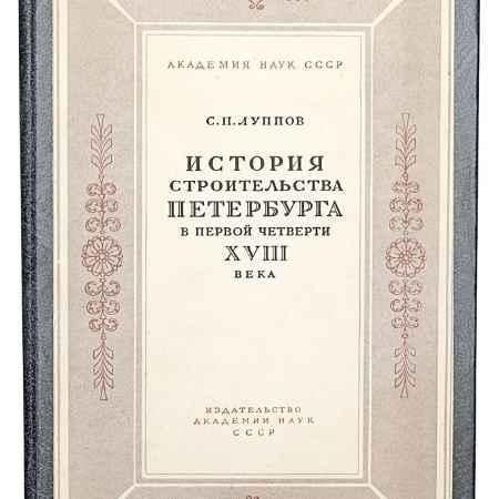 Купить С.П.Луппов История строительства Петербурга в первой четверти XVIII века
