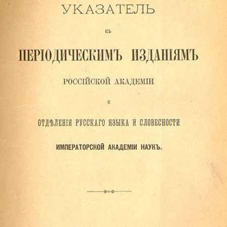 Купить Указатель к периодическим изданиям Российской Академии