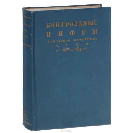 Купить Контрольные цифры народного хозяйства РСФСР на 1927-1928 год