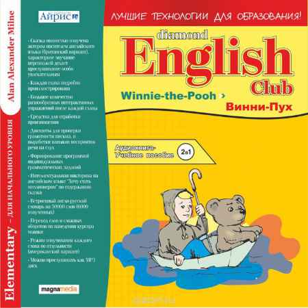 Купить Diamond English Club: Alan Alexander Milne. Winnie-the-Pooh