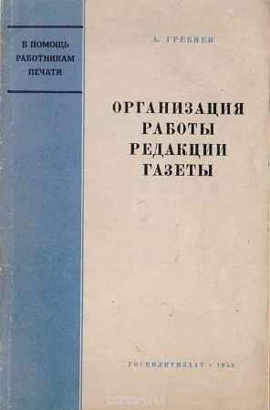 Купить А. Гребнев Организация работы редакции газеты