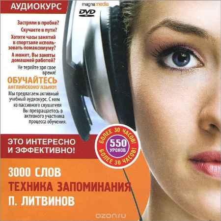 Купить 3000 слов. Техника запоминания. П. Литвинов. Аудиокурс