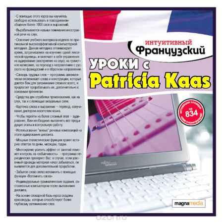 Купить Интуитивный французский: Уроки с Patricia Kaas