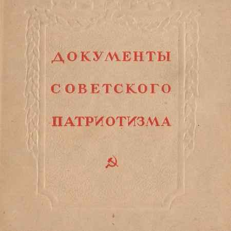 Купить Документы советского патриотизма (в дни боев у озера Хасан)