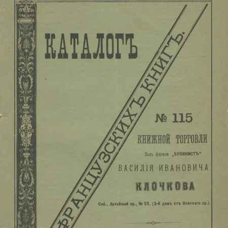 Купить Каталог французских книг Книжной торговли под фирмой