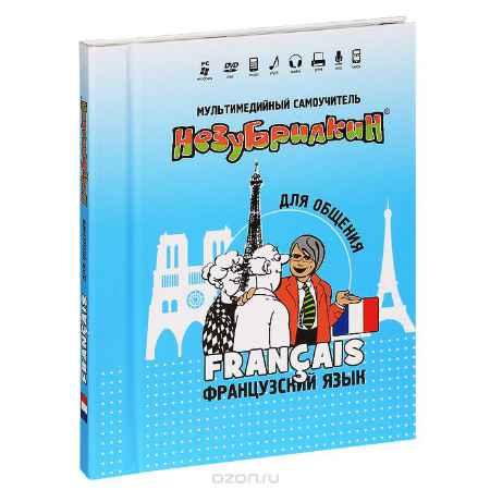 Купить Незубрилкин. Французский язык для общения