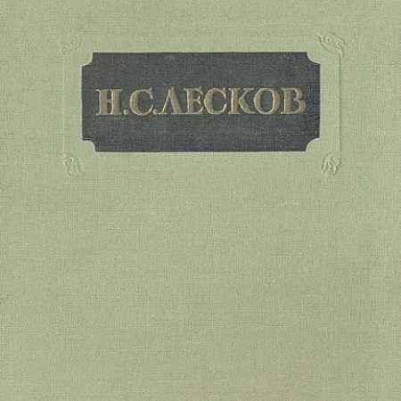 Купить Б. М. Другов Н. С. Лесков