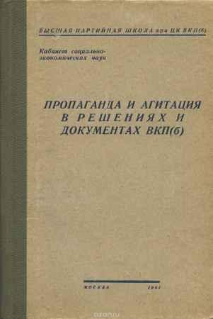 Купить Пропаганда и агитация в решениях и документах ВКП(б)