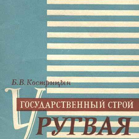 Купить Б. В. Кострицын Государственный строй Уругвая