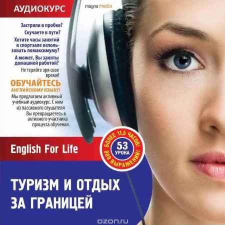 Купить English For Life. Туризм и отдых за границей. Аудиокнига