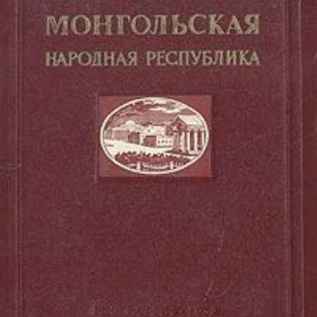 Купить Э. М. Мурзаев Монгольская Народная Республика