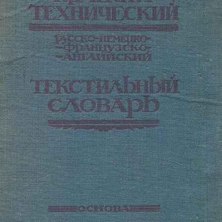Купить Краткий технический русско-немецко-французско-английский текстильный словарь
