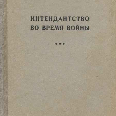 Купить Г. Нони Интендантство во время войны