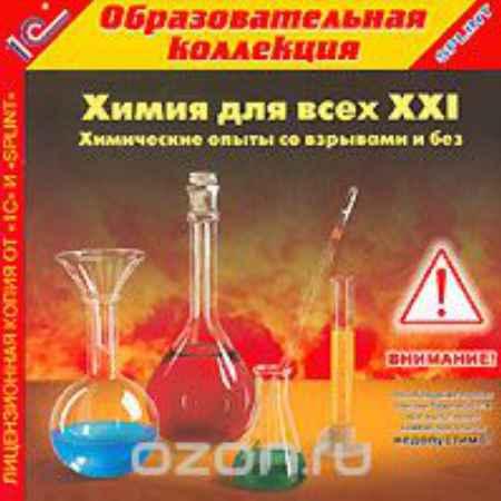 Купить Химия для всех - XXI: Химические опыты со взрывами и без