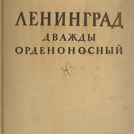 Купить Ленинград дважды орденоносный. Сборник материалов к 1-й годовщине освобождения от блокады