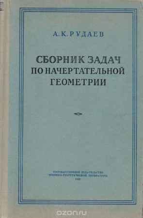 Купить Алексей Рудаев Сборник задач по начертательной геометрии