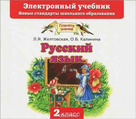 Купить Русский язык. 2 класс. Электронный учебник