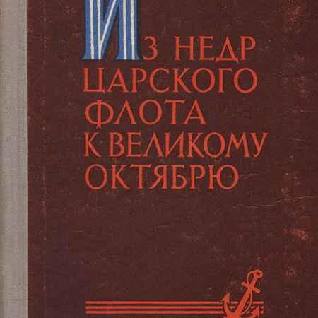 Купить П. Е. Дыбенко Из недр царского флота к Великому Октябрю