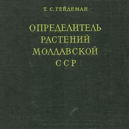 Купить Гейдеман Т. С. Определитель растений Молдавской ССР