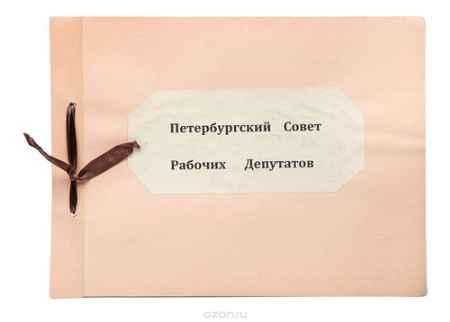 Купить Петербургский Совет рабочих депутатов. Альбом