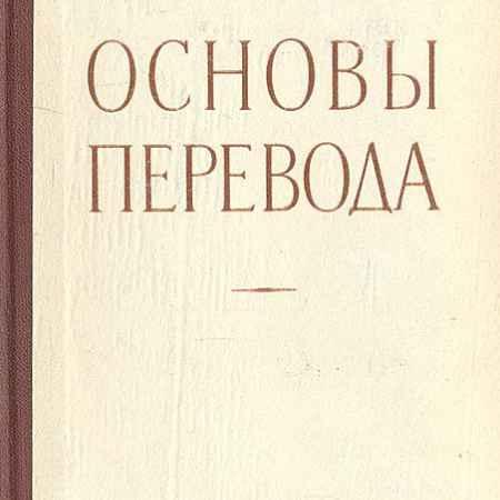 Купить Н. Б. Аристов Основы перевода