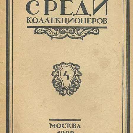 Купить Среди коллекционеров. 1922, № 4
