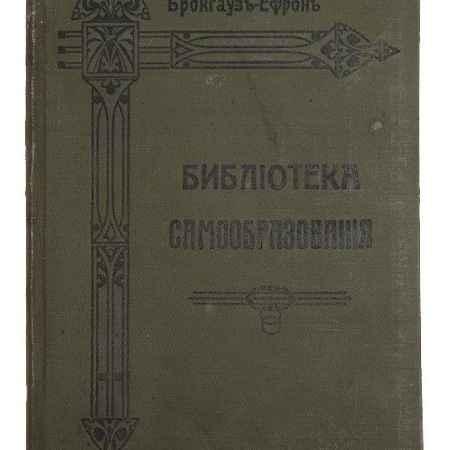 Купить Е. Тарновский Индивидуализм и социализм