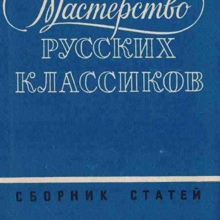 Купить Мастерство русских классиков. Сборник статей