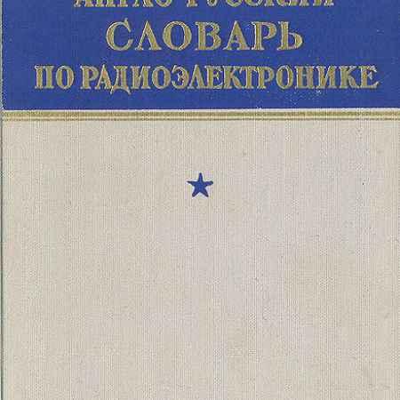 Купить Англо-русский словарь по радиоэлектронике