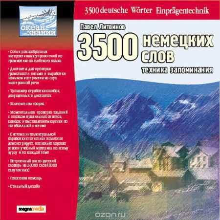 Купить 3500 немецких слов. Техника запоминания