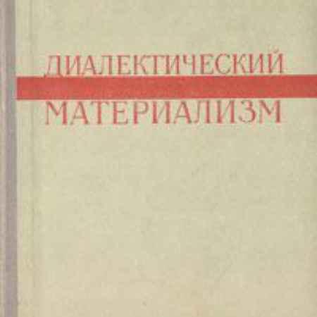 Купить И. Д. Панцхава Диалектический материализм