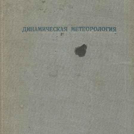 Купить Г. Кошмидер Динамическая метеорология