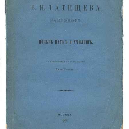 Купить В. Н. Татищев Разговор о пользе наук и училищ