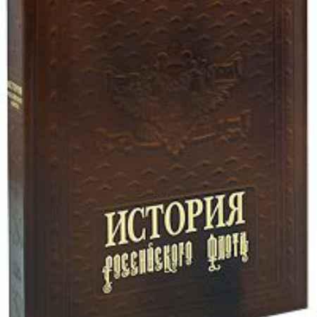 Купить В. Ю. Грибовский, А. А. Раздолгин История российского флота (подарочное издание)