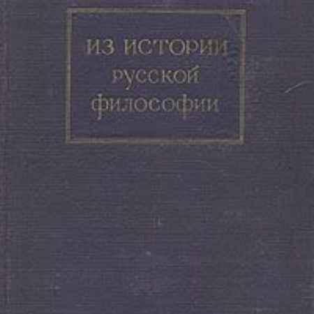 Купить Из истории русской философии