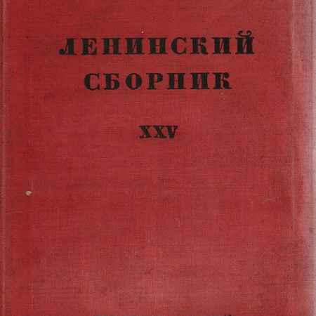 Купить Ленинский сборник XXV