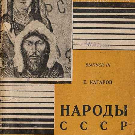 Купить Кагаров Е. Народы СССР