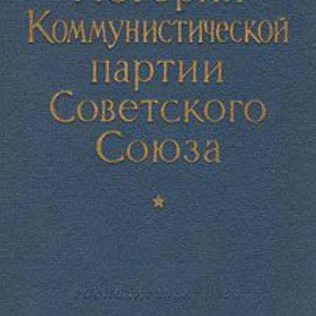 Купить История Коммунистической партии Советского Союза