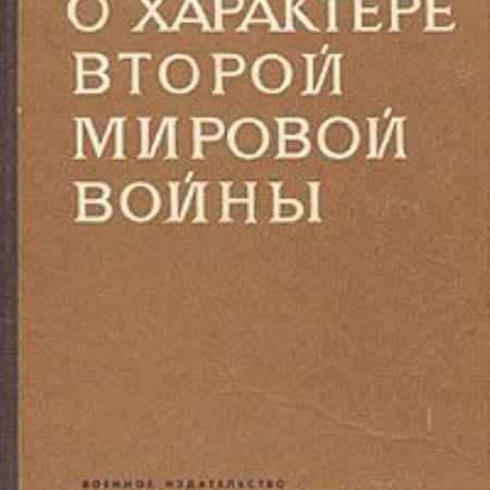 Купить Г. А. Деборин О характере второй мировой войны