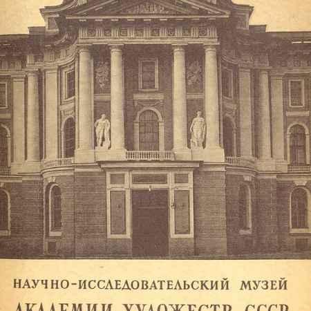 Купить Научно-исследовательский музей Академии художеств СССР